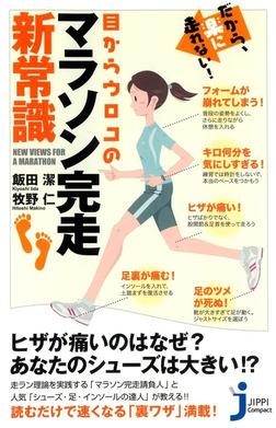だから、楽に走れない!目からウロコのマラソン完走新常識-電子書籍