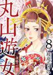 丸山遊女~復讐の蕾~ 8巻