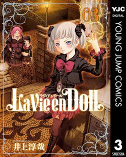 La Vie en Doll ラヴィアンドール 3-電子書籍