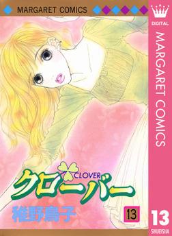 クローバー 13-電子書籍