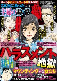 増刊 本当にあった主婦の黒い話vol.7