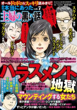 増刊 本当にあった主婦の黒い話vol.7-電子書籍