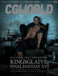 CGWORLD 2016年8月号 vol.216