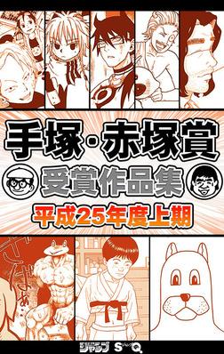 手塚・赤塚賞受賞作品集 平成25年度上期-電子書籍