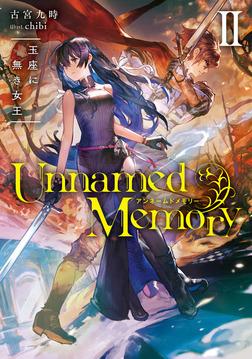 Unnamed Memory II 玉座に無き女王-電子書籍