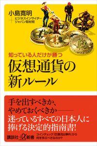 知っている人だけが勝つ 仮想通貨の新ルール(講談社+α新書)