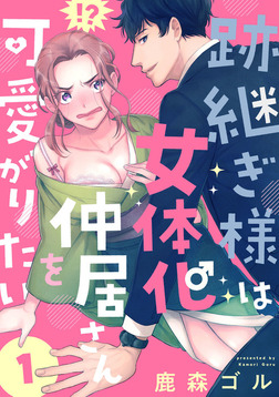 跡継ぎ様は女体化仲居さんを可愛がりたい【単話版】1-電子書籍