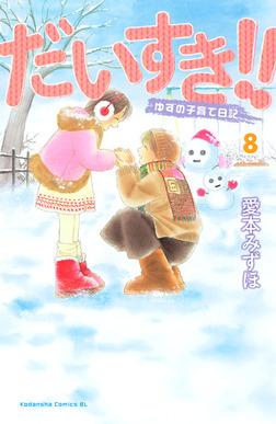 だいすき!!~ゆずの子育て日記~(8)-電子書籍