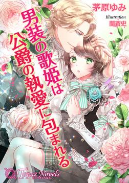 男装の歌姫は公爵の執愛に包まれる【書下ろし・イラスト5枚入り】-電子書籍