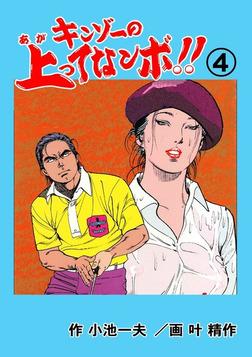 キンゾーの上ってなンボ !! 4-電子書籍