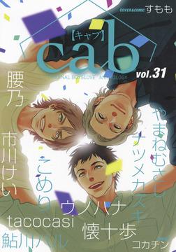 Cab VOL.31-電子書籍