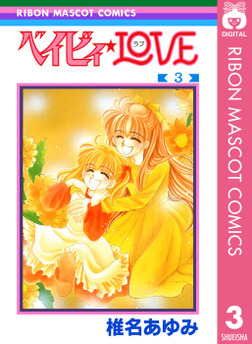 ベイビィ★LOVE 3-電子書籍