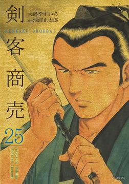 剣客商売 25巻-電子書籍