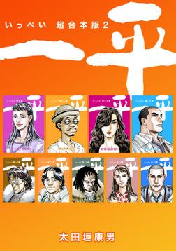 一平【超合本版】(2)-電子書籍