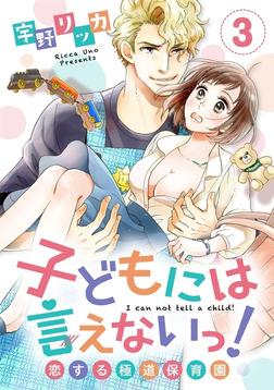 【ショコラブ】子どもには言えないっ!恋する極道保育園(3)-電子書籍