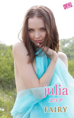 ユリア fairy-電子書籍