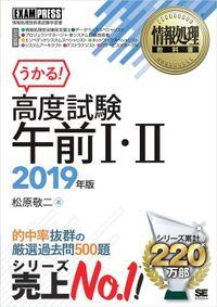 情報処理教科書 高度試験午前Ⅰ・Ⅱ 2019年版