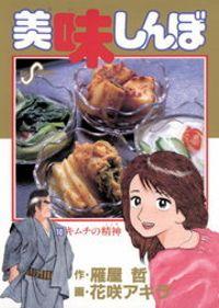 美味しんぼ(10)