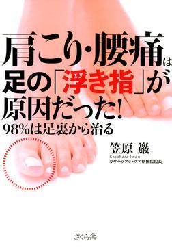 肩こり・腰痛は足の「浮き指」が原因だった! : 98%は足裏から治る-電子書籍
