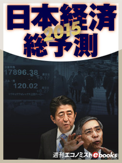 2015 日本経済総予測-電子書籍