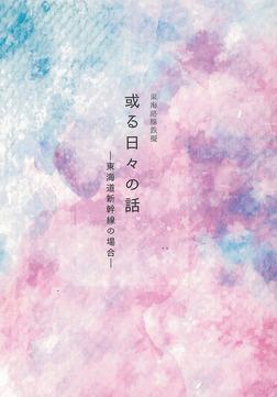 或る日々の話‐東海道新幹線の場合--電子書籍