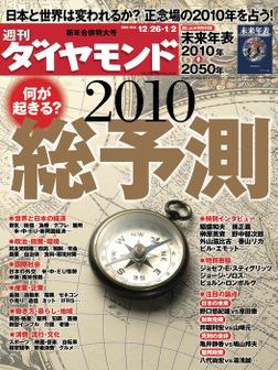 週刊ダイヤモンド 10年1月2日合併号-電子書籍