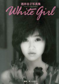 酒井法子 写真集 『 White girl 』