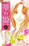 華の姫(フラワーコミックス)