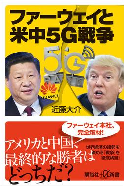 ファーウェイと米中5G戦争-電子書籍