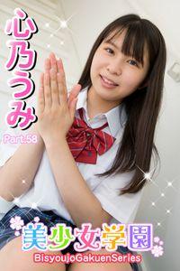 美少女学園 心乃うみ Part.58