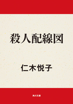 殺人配線図-電子書籍