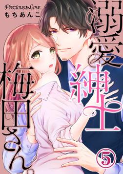 溺愛紳士梅田さん。05-電子書籍