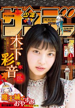 週刊少年サンデー 2018年51号(2018年11月14日発売)-電子書籍