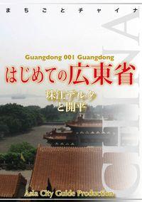 広東省001はじめての広東省 ~「珠江デルタ」と開平