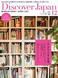 Discover Japan 2015年12月号「ワクワクする本。」