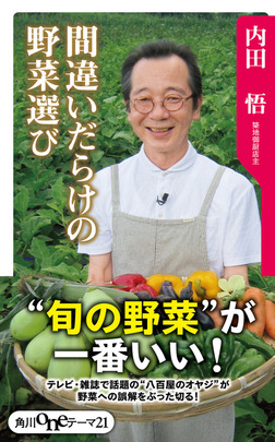 間違いだらけの野菜選び-電子書籍
