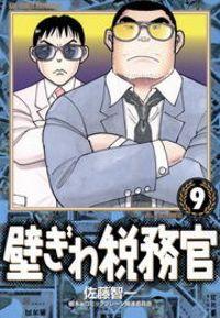 壁ぎわ税務官(9)