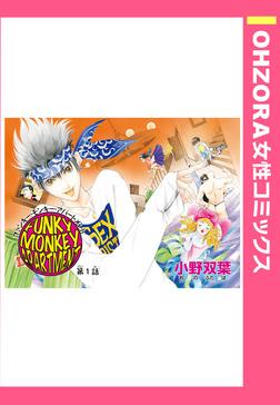 FUNKY MONKEY APARTMENT 第1話 【単話売】-電子書籍