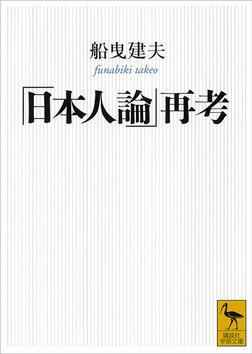 「日本人論」再考-電子書籍
