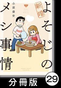 新婚よそじのメシ事情【分冊版】29