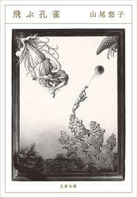飛ぶ孔雀(文春文庫)