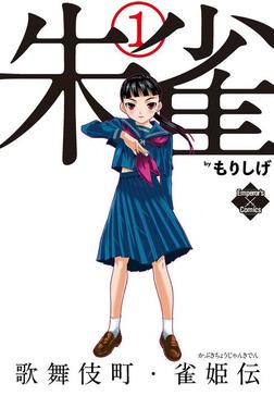 朱雀・歌舞伎町雀姫伝 1巻-電子書籍