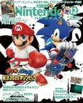 Nintendo DREAM 2019年12月号