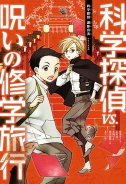科学探偵 謎野真実シリーズ(2) 科学探偵VS.呪いの修学旅行-電子書籍