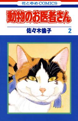 動物のお医者さん 2巻-電子書籍