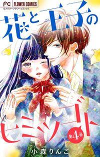 花と王子のヒミツゴト【マイクロ】(4)