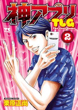 神アプリTLG 2-電子書籍