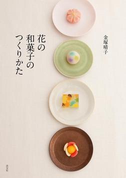 花の和菓子のつくりかた-電子書籍