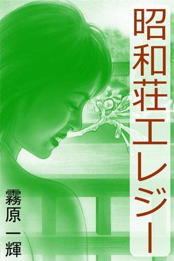昭和荘エレジー-電子書籍
