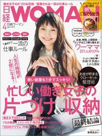 日経ウーマン 2017年 4月号 [雑誌]